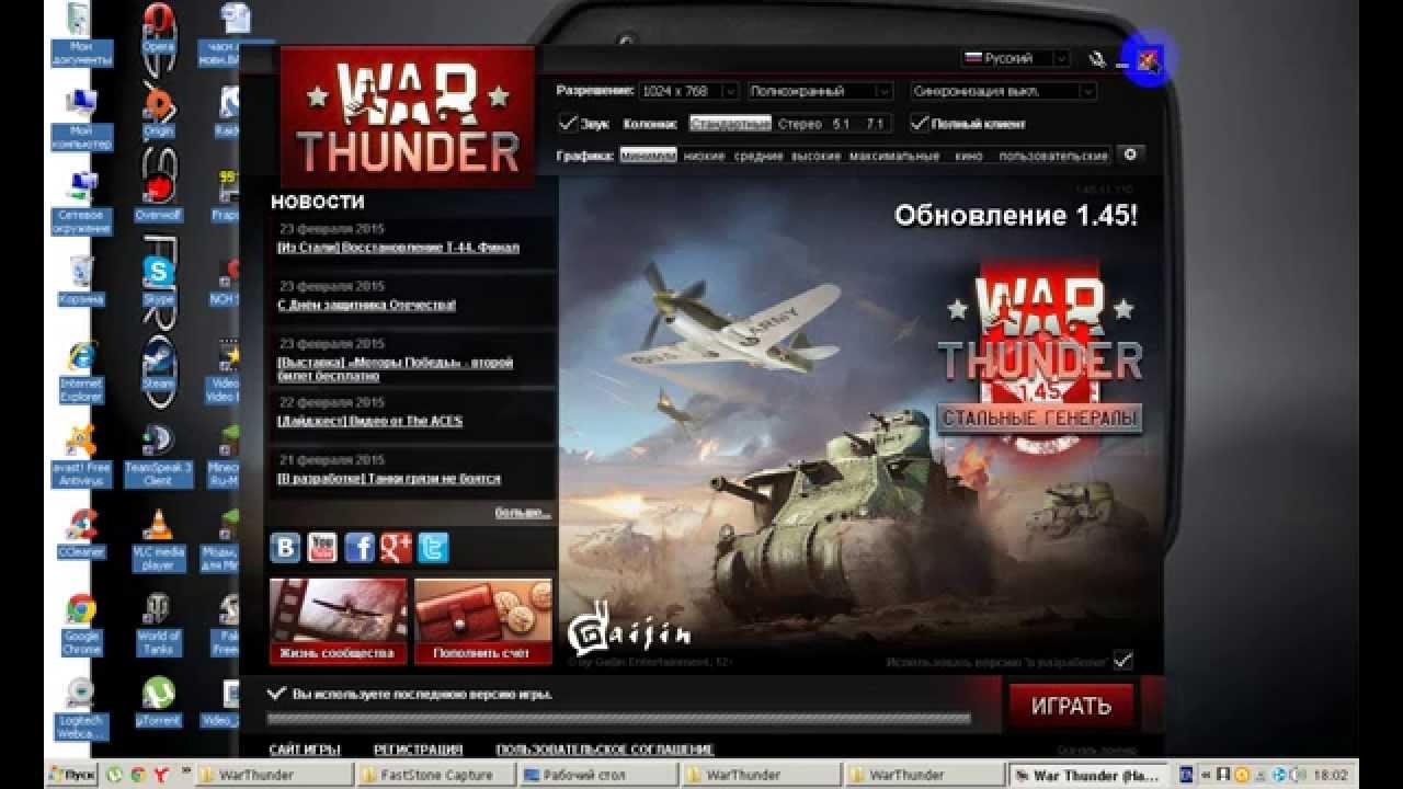 повышение фпс в war thunder