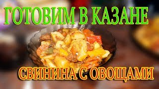 Готовим в казане свинину с овощами. Очень простой рецепт вкусного блюда.