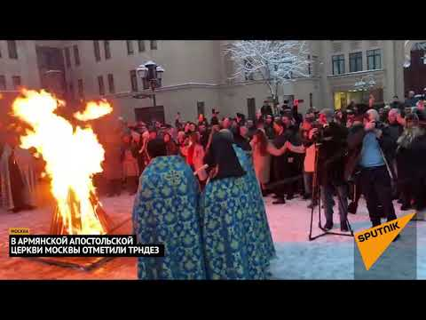 В Армянской Апостольской церкви Москвы отметили Трндез