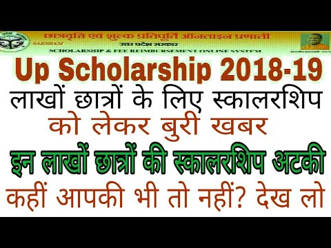 Up scholarship 2018-19 | Bad news for some students |