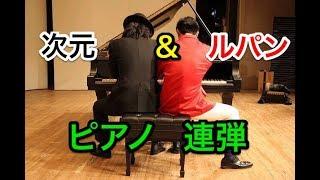lupin the third (連弾) ルパンと次元がピアノ演奏 thumbnail