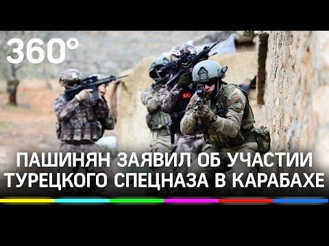 Военные Турции вошли в Карабах? Пашинян заподозрил спецназ Анкары в новой атаке на армянские позиции