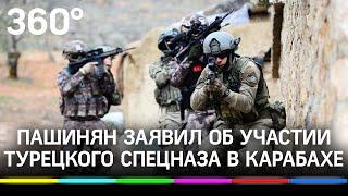Военные Турции вошли в Карабах Пашинян заподозрил спецназ Анкары в новой атаке на армянские позиции