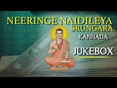 Neeringe Naidileya Srungara | Kannada Bhakti Songs |Basavanna Devotional Songs|Basavanna Vachanagalu