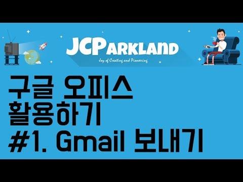 [구글 오피스 활용하기 기초 Jump start] #1. Gmail 보내기 그리고 그외 더 멋지게 보내기