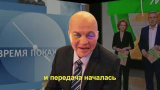 Традиционное начало политических ток-шоу на телевидении