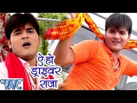 एहो ड्राइवर राजा - Aeho Driver Raja - Kallu Ji - Devghar Beautiful Lagata - Bhojpuri Kanwar Songs