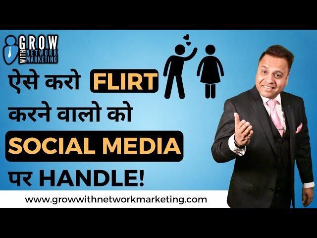 ऐसे करो FLIRT करने वालो को Social Media पर Handle | Jatin Arora | Grow With Network Marketing