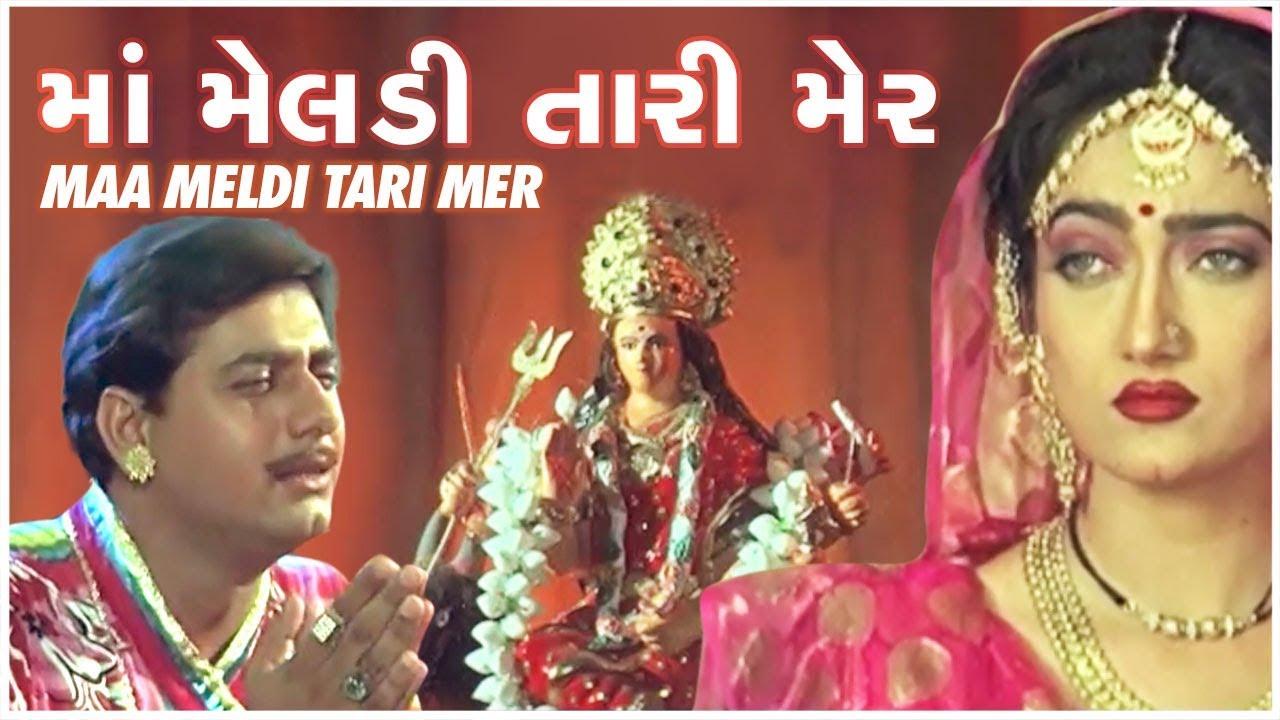 Download Maa Meldi Tari Mer   માં મેલડી તારી મેંર   Super Hit Gujarati Film   સુપર હિટ ગુજરાતી ફિલ્મ