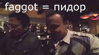 =Брат Сильвестра Сталлоне унижает Симонова=