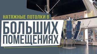 Натяжные потолки в больших помещениях(Натяжные потолки в больших помещениях. Заказывайте на 5 Plus. http://5plus.kiev.ua/ Установка натяжного потолка в Наши..., 2016-10-28T12:15:18.000Z)