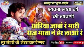 !! छोरिया जाओ रे मारी राज माता ने हेर लाओ रे !!   Singer: Lehru Das Vaishnav