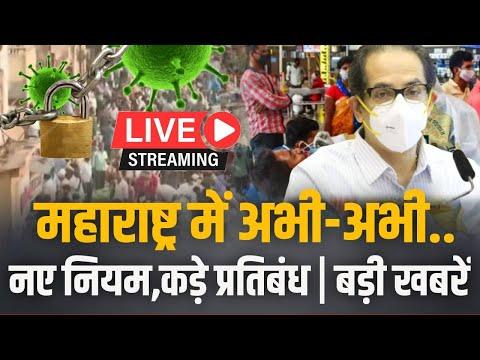 Live : Maharashtra News Live   Mumbai News   Metro Mumbai News Today Live