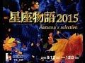 プラネタリウム「星座物語2015 ‐秋‐」
