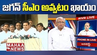 IVR Analysis On KCR Vs Chandrababu | KCR Next Plan In Andhra Pradesh | Mahaa News