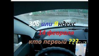 ростов-на-Дону, Такси 2-306 или Яндекс - кто первый?