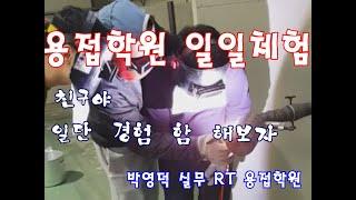 박영덕 용접학원 창원청…