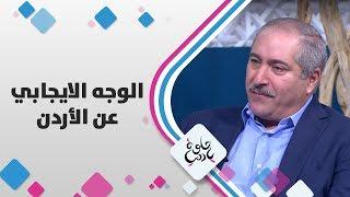 العين ناصر جودة - الوجه الايجابي عن الأردن