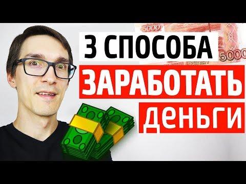 Как заработать на YouTube НОВИЧКУ. Заработок в интернете для начинающих 2020