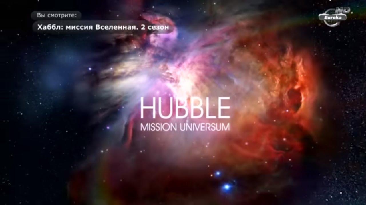 Хаббл: Миссия Вселенная | Hubble: Mission Universum. Работа космонавтов в космосе (Серия 13)