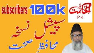 subscribe 100k special nuskha muhafz e sehat 03130280300