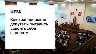 Как красноярские депутаты пытались удвоить себе зарплату