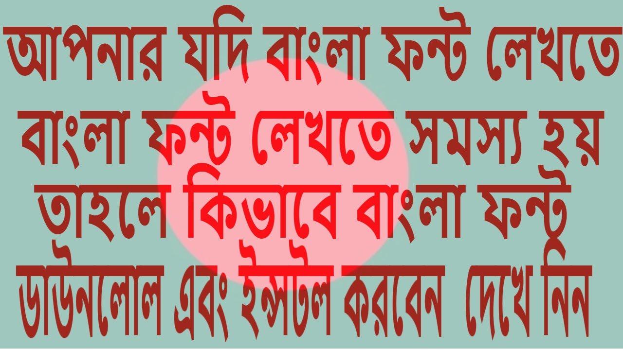 Bangla font free download for mobile