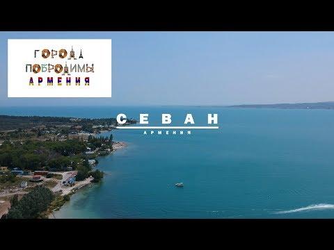 Армения #9. Севан. Озеро невероятной красоты