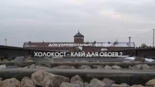 Холокост - клей для обоев? (Трейлер)