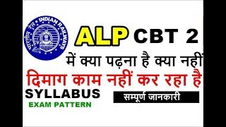 RAILWAY ALP AND TECHNICIAN HOW TO PREPARE FOR CBT 2 || Rrb ALP Cbt 2 Syllabus in hindi||