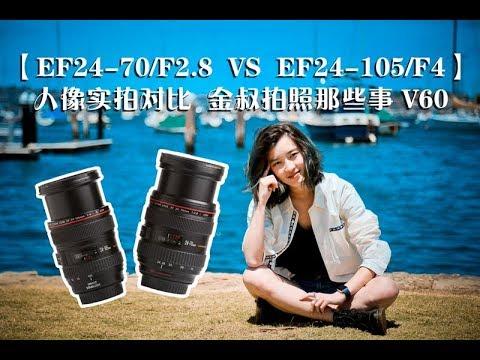 【24-70/f2.8 VS 24-105/f4】人像实拍对比V60