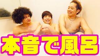 お風呂で本音を語ります【カリ風呂】 thumbnail
