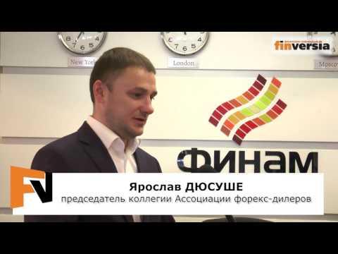 Финам: первая сделка на российском рынке форекс - 15.05.2017