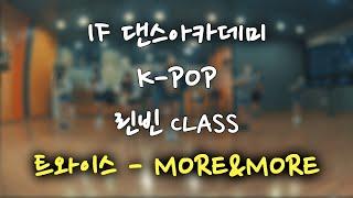 IF댄스 아카데미 l K-POP l 트와이스TWICE - MORE&MORE