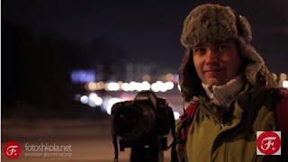 Как фотографировать ночной пейзаж. Онлайн школа Fotoshkola.net