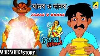 Vikram Betal | বিক্রম বেতাল | Jadab O Danab | Bengali Cartoon Video
