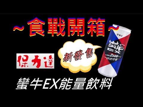 [保力達]蠻牛EX能量飲料