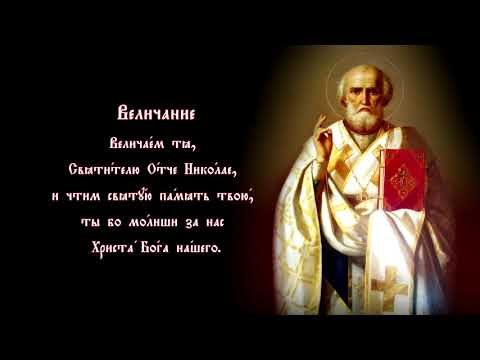 Тропарь, кондак, величание Николаю Чудотворцу
