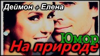 Деймон  & Елена - На природе. [Юмор]