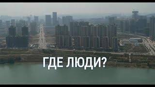 Города в которых нет людей! В Китае нет 1,5 миллиарда народу!