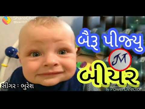 બૈરું પી ગયુ બિયર ન્યૂ ગુજરાતી સોન્ગભુરેશ