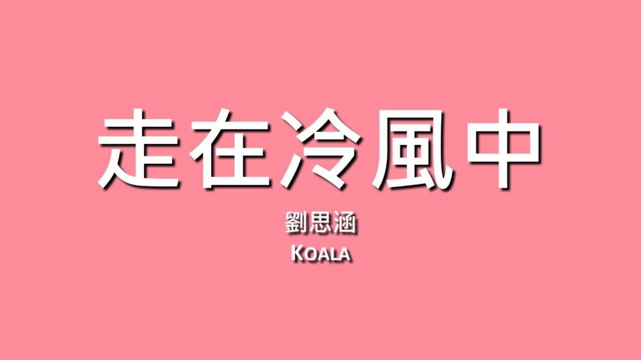 劉思涵 Koala  / 走在冷風中【歌詞】