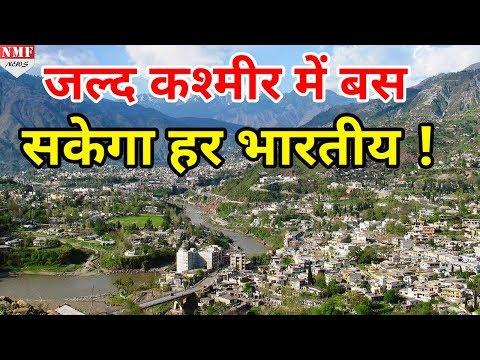 Article 35A में बदलाव करने जा रहे हैं Modi, इसके बाद Kashmir में बस सकेगा हर Indian!