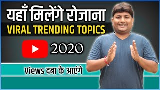 How To Find Trending Topics For YouTube Videos | Trending Topics Kaha Se Laye