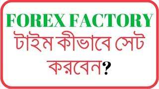 How To Set Up Time Forex Factory In Bangla