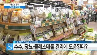 대보름에 먹는 오곡밥·나물·견과류…과학적 효능은? / …