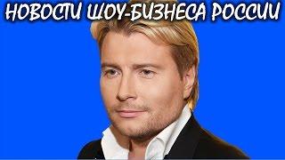 Николай Басков стремительно теряет вес. Новости шоу-бизнеса России.