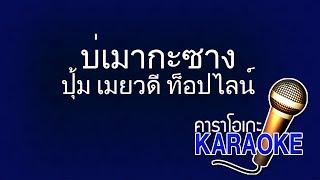 บ่เมากะซาง - ปุ้ม เมยวดี ท็อปไลน์ [KARAOKE Version] เสียงมาสเตอร์