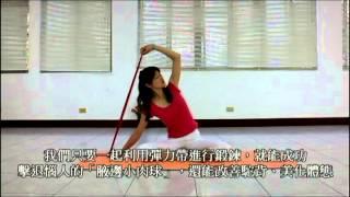 肌力訓練-彈力帶系列一 擺脫肩頸痠痛 五十肩 掰掰肉