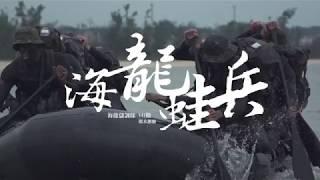 【海龍蛙兵】Day4